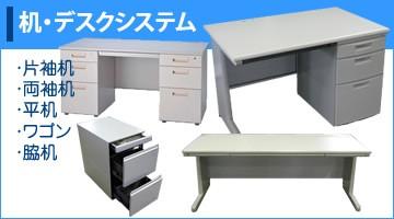 机・デスクシステムのページへ