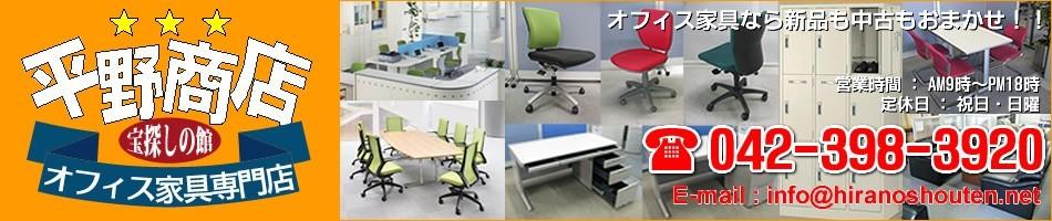 オフィス家具なら平野商店