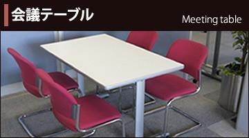 会議テーブルのページへ
