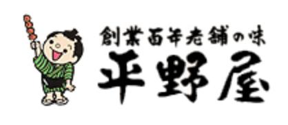 平野屋 ロゴ