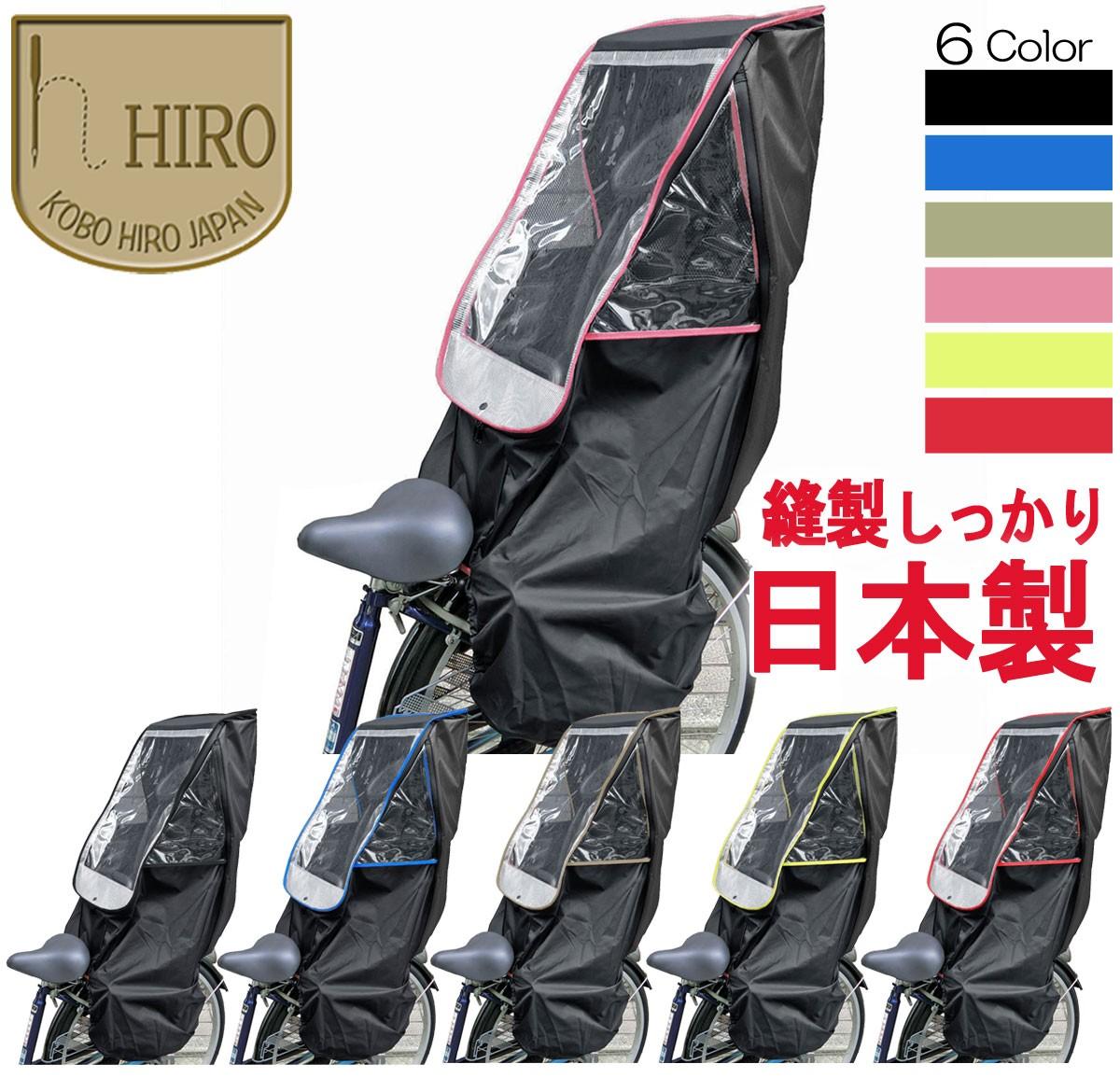 子供乗せ自転車 レインカバー チャイルドシート 後ろ用 リア HIRO 透明シート強化加工 テフロン加工 ブラックベース SCC-1807-BK-02|hiroaandk