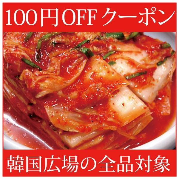 韓国広場 100円OFFクーポン