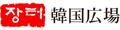 韓国広場 - 韓国食品のお店 ロゴ