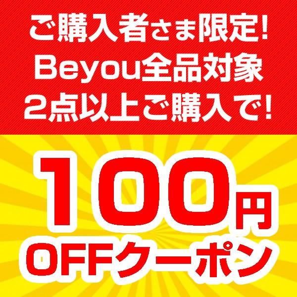 2品以上ご購入で100円割引クーポン