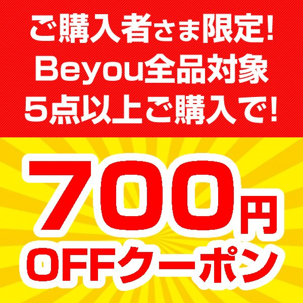 5品以上ご購入で700円割引クーポン