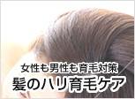 女性も男性も髪のハリ・育毛ケア