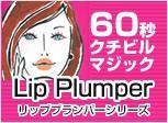 リッププランパーシリーズ
