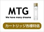 MTGカートリッジ