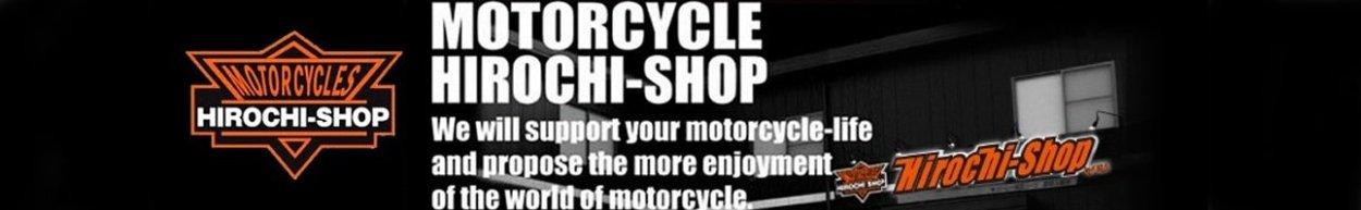バイクパーツ・バイク用品のヒロチー商事Yahoo!ショップ日本車店