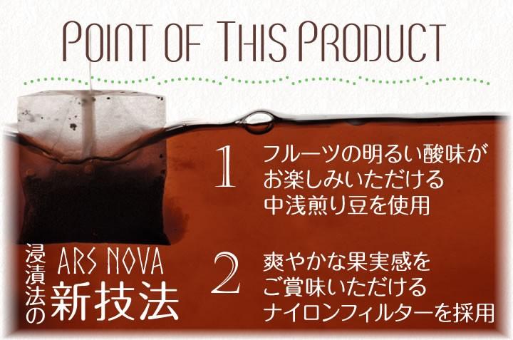 ヒロコーヒーフルーツのように楽しむフルッタコーヒーカフェバッグのポイント