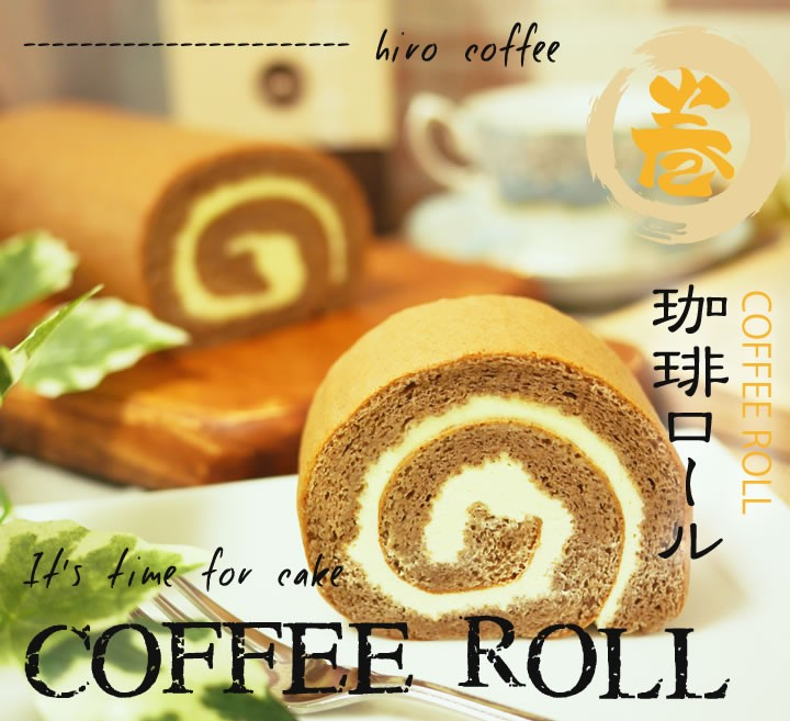 ヒロコーヒー専門店が考えたロールケーキ珈琲ロール