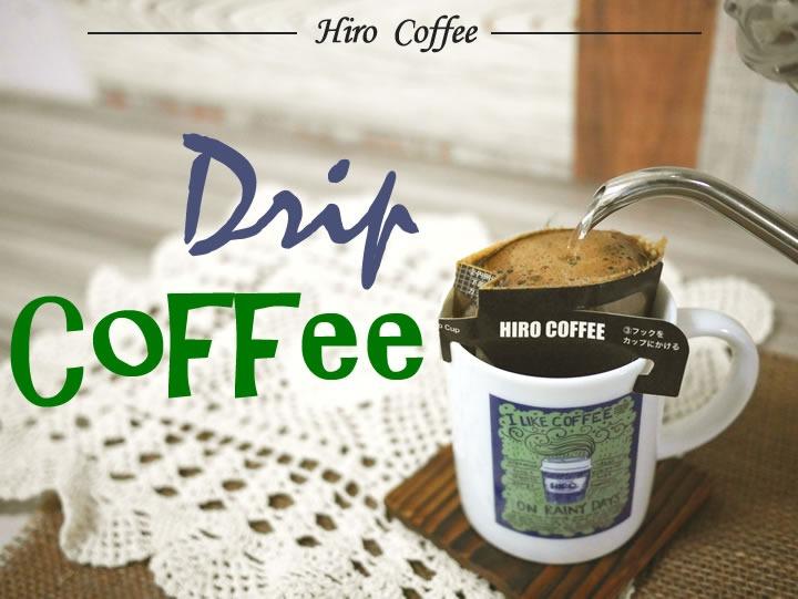 ヒロコーヒー自家焙煎スペシャルティコーヒー 本格ドリップコーヒー