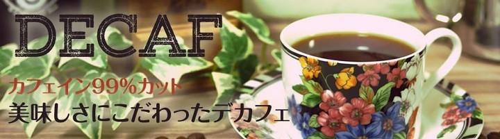 ヒロコーヒー 自家焙煎コーヒー豆カフェインレスコーヒー「デカフェ」
