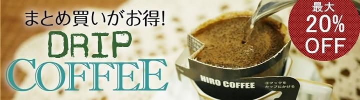 ヒロコーヒー ドリップコーヒー まとめ買い がお得最大 20%OFF