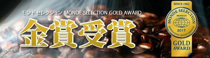 ヒロコーヒー 自家焙煎コーヒー豆 モンドセレクション金賞受賞
