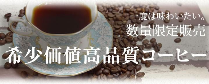 ヒロコーヒー数量限定販売・高級豆特集