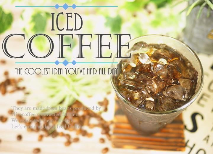 コーヒー専門店自家焙煎コーヒー豆ヒロコーヒーの本格的なアイスコーヒー