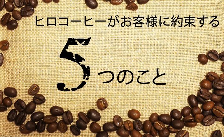 ヒロコーヒーがお客様にお約束する5つのこと