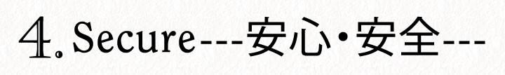 4つ目【安心・安全】