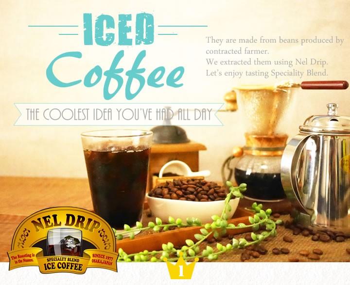 ヒロコーヒーネルドリップ紙パックアイスコーヒー