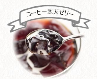 お中元ギフト[コーヒーゼリーギフト]