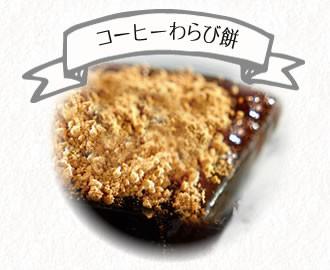 コーヒー水菓子[コーヒーわらび餅]