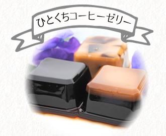 コーヒー水菓子[ひとくちコーヒーゼリーギフト]