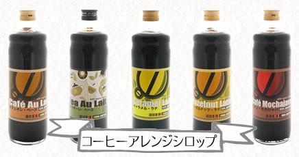 アイスコーヒー[簡単カフェラテ・コーヒーアレンジシロップ]