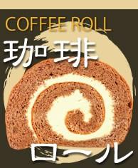 専門店が考えたスペシャルティコーヒー使用【珈琲ロールケーキ】