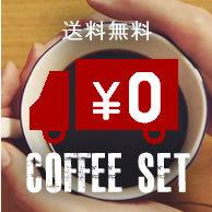 送料無料コーヒーセット