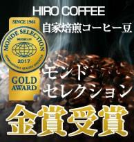 ヒロコーヒー自家焙煎コーヒー豆モンドセレクション金賞受賞
