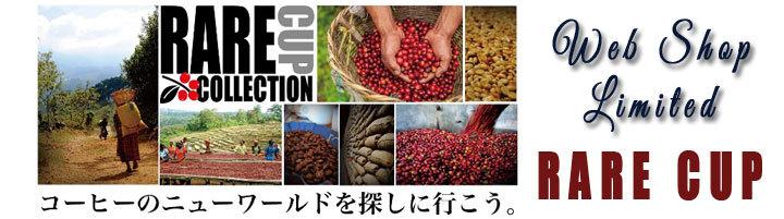 ヒロコーヒー レアカップコーヒーコレクション
