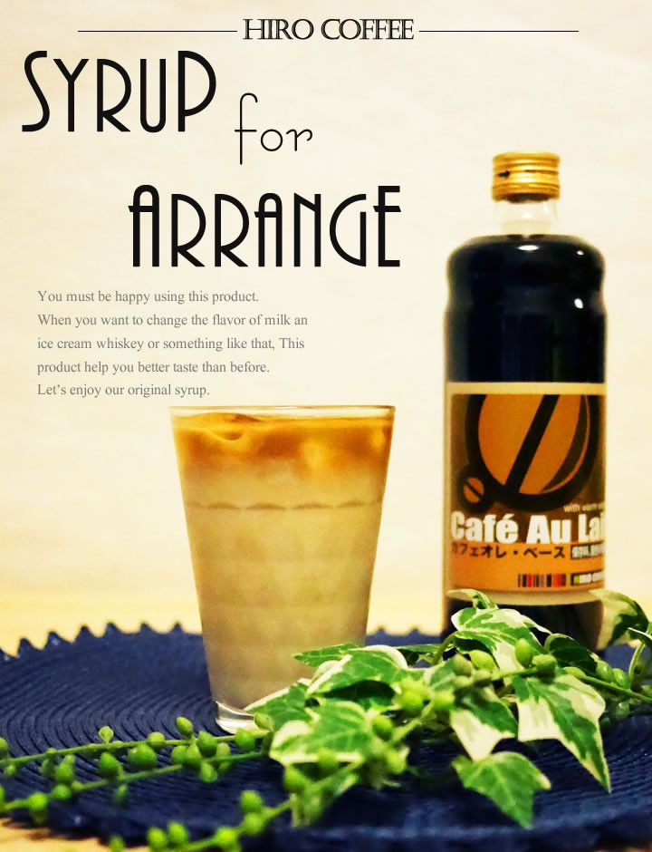 ヒロコーヒー濃縮還元アレンジベースシロップカフェオレ