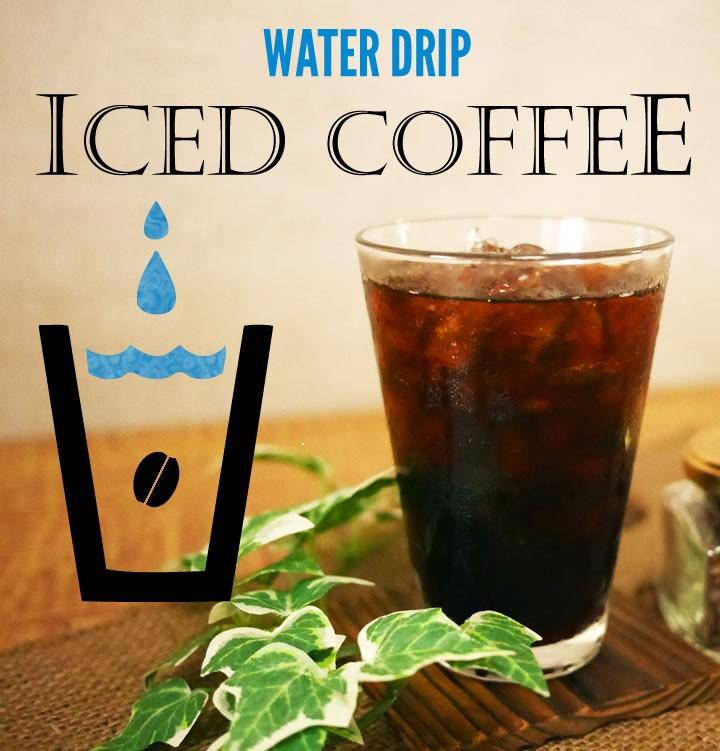 ヒロコーヒーの水出しコーヒー