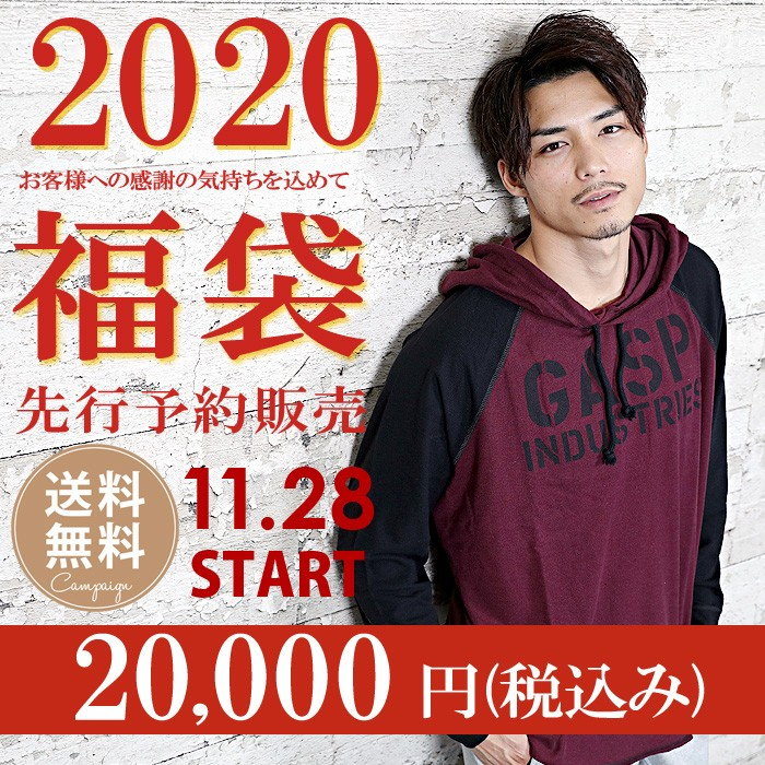 福袋 fukubukuro メンズ street casual fitness 2020