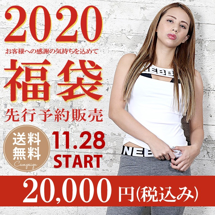 福袋 fukubukuro レディース street casual fitness 2020