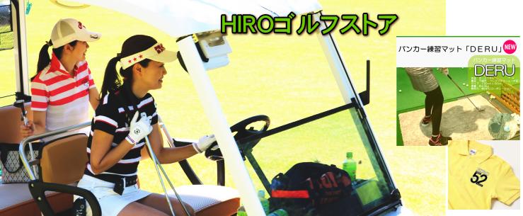 ゴルフ上達に役立つオリジナル商品をご提供します