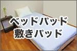 敷きパッド・ベッドパッド
