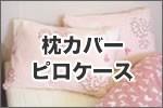 枕カバー・ピロケース