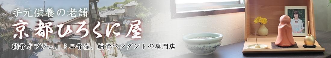 ひろくに屋の看板、京都と手元供養を合わせたイメージ