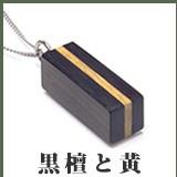 手元供養ペンダント「小町」/黒檀と黄