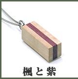 手元供養ペンダント「小町」/楓と紫