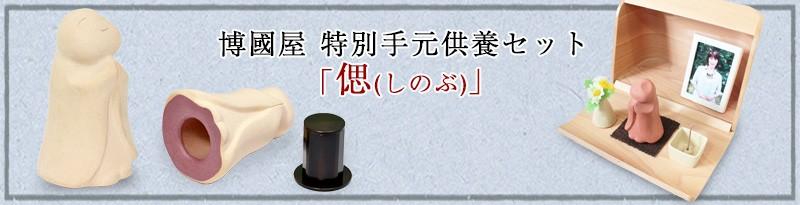 博國屋15周年記念 手元供養セット「 偲(しのぶ) 」