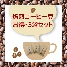 焙煎コーヒー豆お得・3袋セット