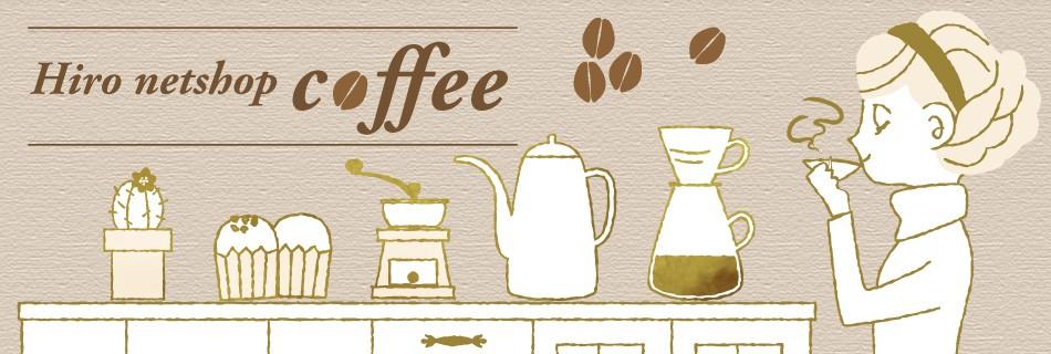 ヒロネットコーヒー専門店