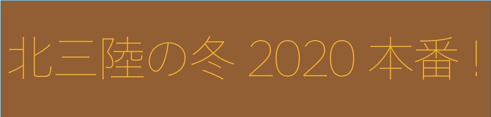 北三陸の冬2020本番!