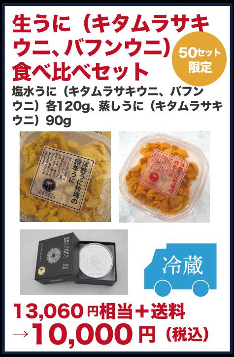 生うに(キタムラサキウニ、バフンウニ)食べ比べセット