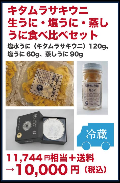 キタムラサキウニ 生うに・塩うに・蒸しうに食べ比べセット