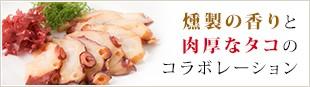燻製の香りと肉厚なタコのコラボレーション