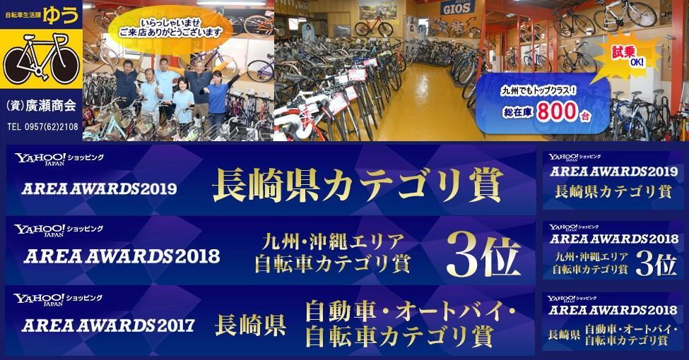 (資)廣瀬商会